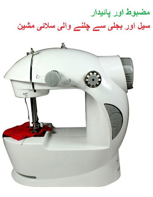 Mini Sewing Machine Online Shopping In Pakistan At DiscountMallpk Impressive Janome Sewing Machine Prices In Pakistan